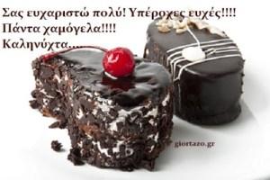 Σας ευχαριστώ πολύ🌼☺🌹Υπέροχες ευχές!!!! Πάντα χαμόγελα!!!! Καληνύχτα….
