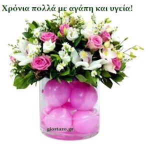Χρόνια πολλά με αγάπη και υγεία!