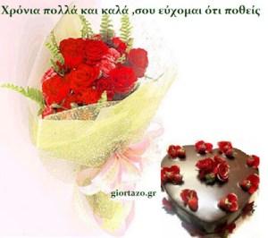 Read more about the article Γενέθλια και ονομαστικές εορτές: Ευχές σε εικόνες….giortazo.gr