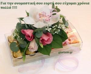 Read more about the article Για την ονομαστική σου εορτή σου εύχομαι χρόνια πολλά!!!
