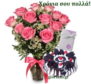 Xρόνια σου πολλά. Στείλτε τις ευχές σας με τούρτες και λουλούδια από το giortazo.gr