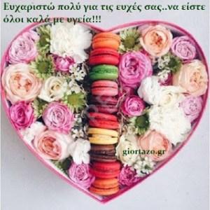 Ευχαριστήριες ευχές γενεθλίων και ονομαστικής εορτής σε εικόνες Μόνο στο……….giortazo.gr