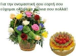 Read more about the article Ευχές ονομαστικής εορτής σε εικόνες…giortazo.gr