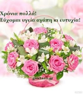 Χρόνια πολλά!  Εύχομαι υγεία αγάπη κι ευτυχία!