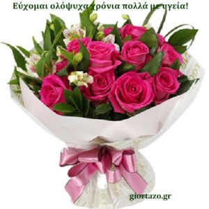 Read more about the article Εύχομαι ολόψυχα χρόνια πολλά με υγεία!!!