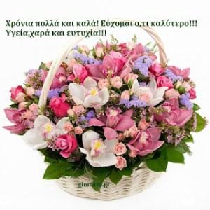 Read more about the article Χρόνια πολλά και καλά! Εύχομαι ο,τι καλύτερο!!!Υγεία,χαρά και ευτυχία!!!