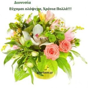 Read more about the article Χρόνια πολλά Διονυσία