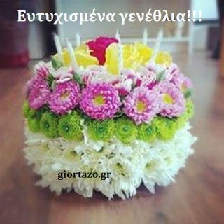 Ευτυχισμένα γενέθλια.(εικόνες)……giortazo.gr