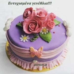 Ευτυχισμένα γενέθλια!!!
