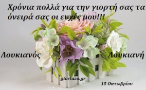 Read more about the article Ευχές για:Λουκιανός, Λουκιανή……..giortazo.gr