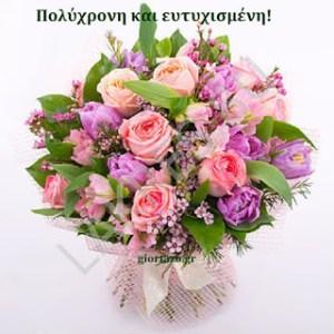 Read more about the article Πολύχρονος/η και ευτυχισμένος/η. Ευχές σε εικόνες….giortazo.gr