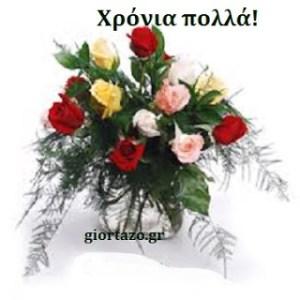 Read more about the article Ευχές Χρόνια πολλά!  Εικόνες …giortazo.gr