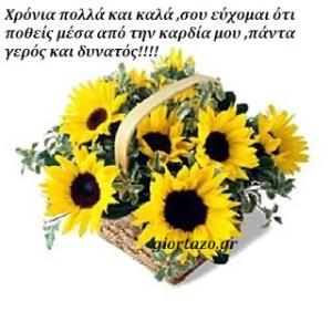Χρόνια πολλά και καλά ,σου εύχομαι ότι ποθείς μέσα από την καρδία μου ,πάντα γερός και δυνατός!