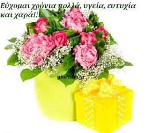 Eύχομαι χρόνια πολλά, υγεία, ευτυχία και χαρά!!!