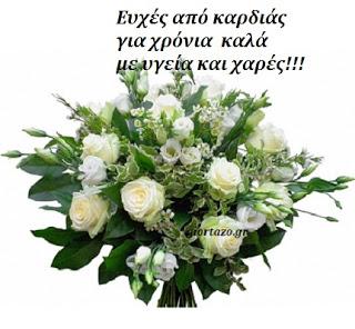 Read more about the article Ευχές από καρδιάς για χρόνια πολλά με υγεία και χαρές!!!
