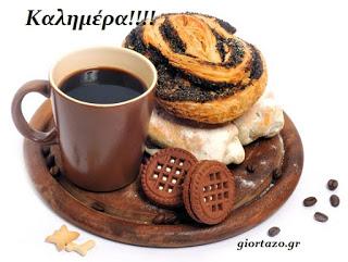 Καλημέρα……giortazo.gr