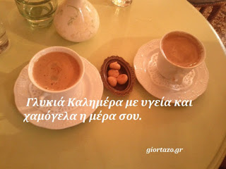 Kαλημέρα…..giortazo.gr