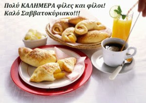 Read more about the article Kαλο Σαββατοκύριακο!!!