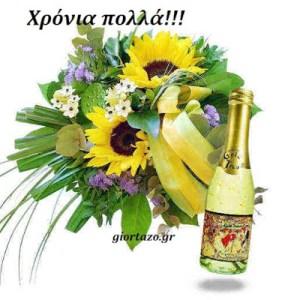 Read more about the article Χρόνια πολλά! (εικόνες ),,,,giortazo.gr