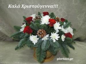 Χριστουγεννιάτικες εικόνες:Καλά Χριστούγεννα!……giortazo.gr