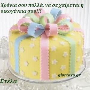 Στέλλα-Στέλα Χρόνια Πολλά!