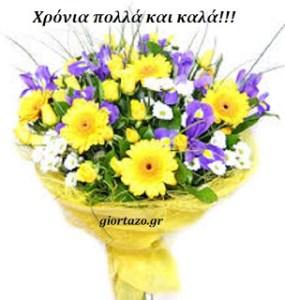 Read more about the article Χρόνια πολλά και καλά!!!