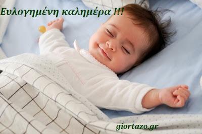 Καλημέρα!!!