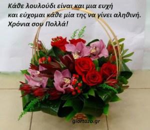 Read more about the article Ευχές σε εικόνες για γενέθλια  και ονομαστική εορτή…..giortazo.gr