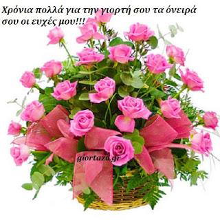 Read more about the article Ευχές χρόνια πολλά σε εικόνες(γενέθλια,ονομαστική εορτή)