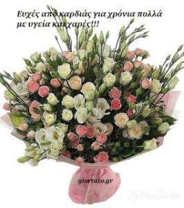 Ευχές από καρδιάς για χρόνια πολλά με υγεία και χαρές!!!