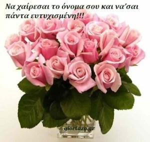 Ευχές για γυναίκα σε εικόνες..giortazo.gr