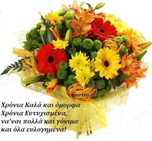Χρόνια Καλά και όμορφα Χρόνια Ευτυχισμένα, να'ναι πολλά και γόνιμα και όλα ευλογημένα!