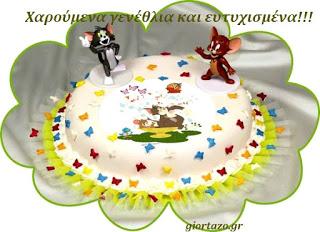 Παιδικές τούρτες γενεθλίων…..giortazo.gr