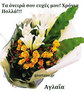Read more about the article Χρόνια πολλά Αγλαΐα