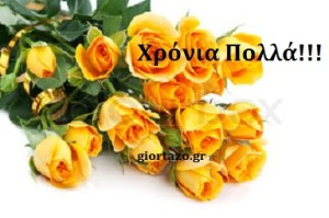 Read more about the article Χρόνια πολλά. Εικόνες  με λουλούδια …..giortazo.gr