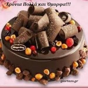 Ευχές σε μοναδικές υπέροχες εικόνες από το giortazo.gr!