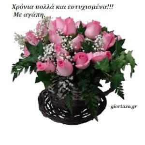 Read more about the article Ευχές για χρόνια πολλά με λουλούδια απο το giortazo.gr