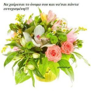 Ευχές ονομαστικής εορτής σε εικόνες…….giortazo.gr