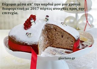 Ευχές πρωτοχρονιάς με βασιλόπιτες……..giortazo.gr