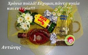 Χρόνια πολλά Αντώνη…..giortazo.gr