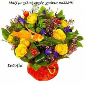 31 Ιανουαρίου 2017:Σήμερα γιορτάζουν οι:Κύρος, Κύρης Ευδοξία, Ευδοξούλα, Δόξα, Δοξούλα…giortazo.gr