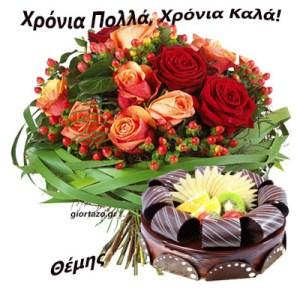 Χρόνια πολλά Θέμη!…..giortazo.gr