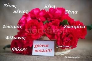24 Ιανουαρίου.Σήμερα γιορτάζουν οι:Ζωσιμάς, Ζωσιμίνα Ξένος, Ξένιος, Ξένη, Ξένια Φίλωνας, Φίλων..giortazo.gr