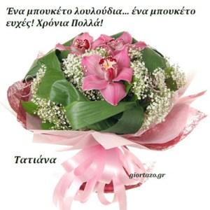 Χρόνια πολλά Τατιάνα!……giortazo.gr