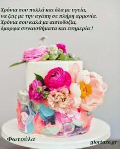 Read more about the article Φωτούλα Χρόνια πολλά!