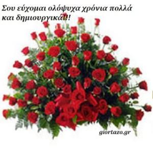 Ευχές σε εικόνες για γενέθλια και ονομαστική εορτή….giortazo.gr