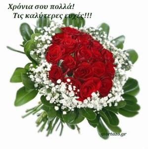 Read more about the article Λουλούδια με ευχές για ονομαστικές εορτές και γενέθλια…..giortazo.gr