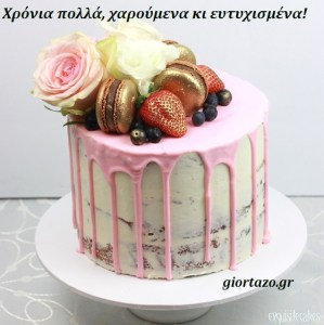 Τούρτες με ευχές για γενέθλια και ονομαστικές εορτές……giortazo.gr