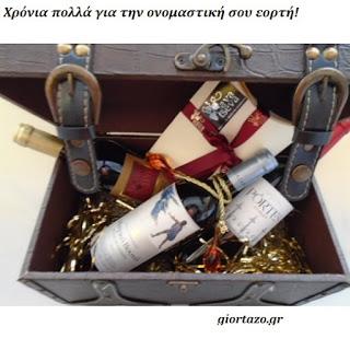 Read more about the article Σενθέσεις ποτών με ευχές για γιορτές και γενέθλια….giortazo.gr