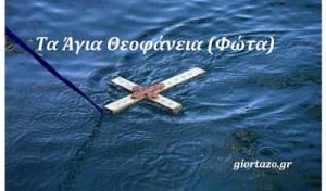 Read more about the article 6 Ιανουαρίου 2017 . Τα Άγια Θεοφάνεια (Φώτα)…..giortazo.gr